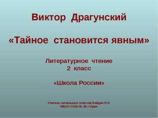 Виктор Драгунский «Тайное становится явным» Литературное чтение 2 класс «Шко