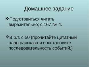 Домашнее задание Подготовиться читать выразительно; с.167,№ 4. В р.т. с.50 (п