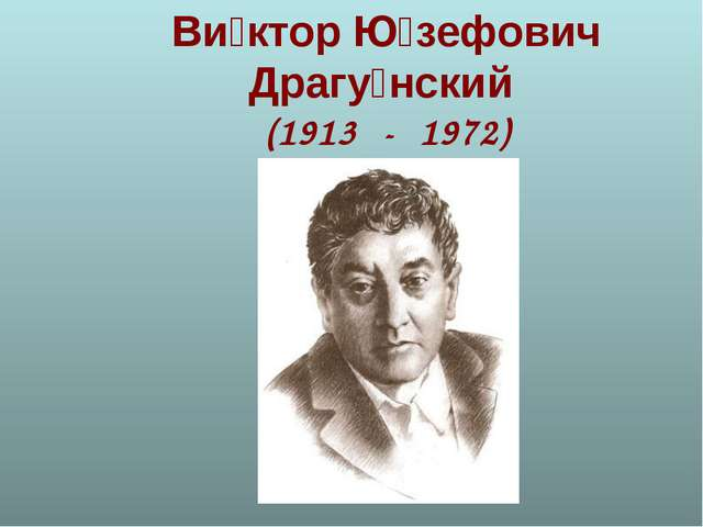 Ви́ктор Ю́зефович Драгу́нский (1913 - 1972)
