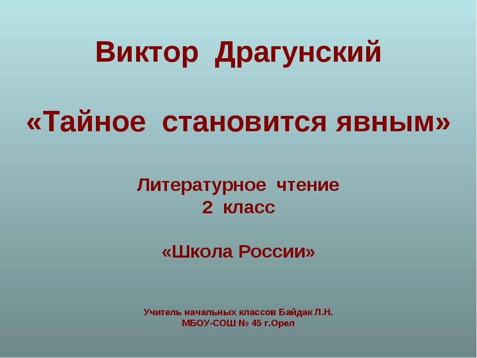 Виктор Драгунский «Тайное становится явным» Литературное чтение 2 класс «Шко...