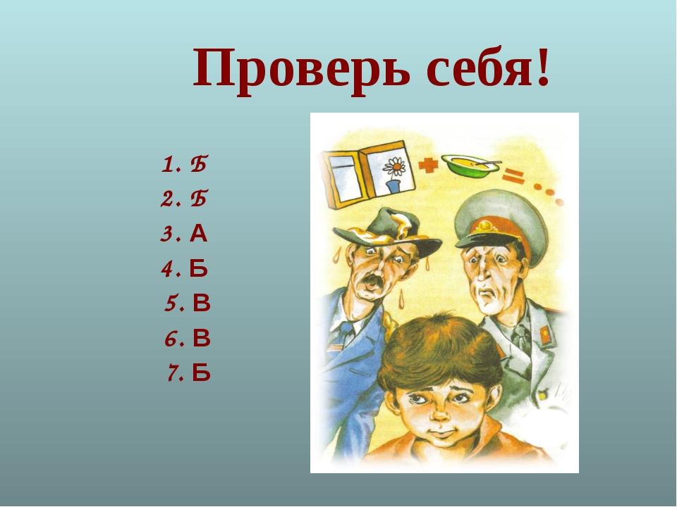 Проверь себя! 1. Б 2. Б 3. А 4. Б 5. В 6. В 7. Б