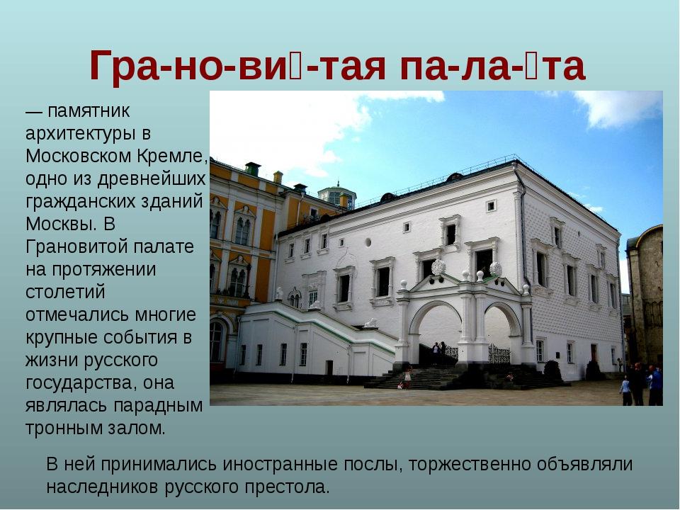 Гра-но-ви́-тая па-ла-́та — памятник архитектуры в Московском Кремле, одно из...