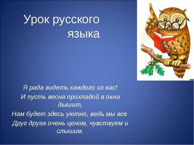Урок русского языка Я рада видеть каждого из вас! И пусть весна прохладой в...