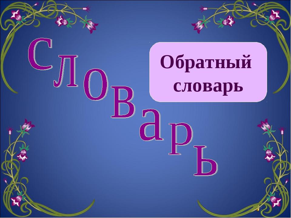 Обратный словарь