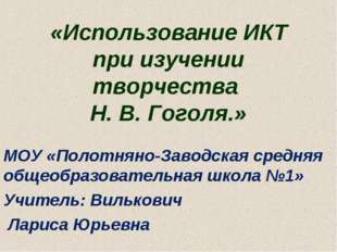 «Использование ИКТ при изучении творчества Н. В. Гоголя.» МОУ «Полотняно-Заво