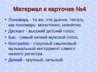 Материал к карточке №4 Пономарь - то же, что дьячок. Читать как пономарь- мон