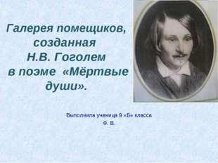 Галерея помещиков, созданная Н.В. Гоголем в поэме «Мёртвые души». Выполнила