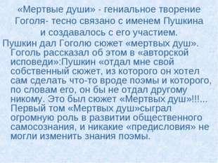 «Мертвые души» - гениальное творение Гоголя- тесно связано с именем Пушкина и