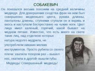 СОБАКЕВИЧ Он показался весьма похожим на средней величины медведя. Для доверш