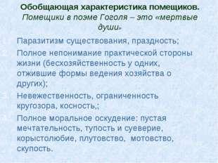 Обобщающая характеристика помещиков. Помещики в поэме Гоголя – это «мертвые д