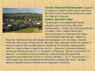 Гоголь Николай Васильевич [20 марта (1 апреля) 1809, местечко Великие Сорочин