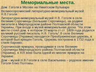 Мемориальные места. Дом Гоголя в Москве на Никитском бульваре Великосорочинск
