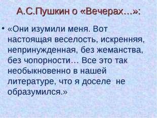 А.С.Пушкин о «Вечерах…»: «Они изумили меня. Вот настоящая веселость, искрення