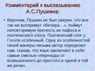 Комментарий к высказыванию А.С.Пушкина: Впрочем, Пушкин не был уверен, что вс