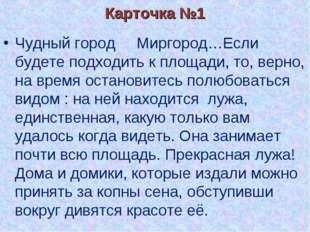 Карточка №1 Чудный город Миргород…Если будете подходить к площади, то, верно,