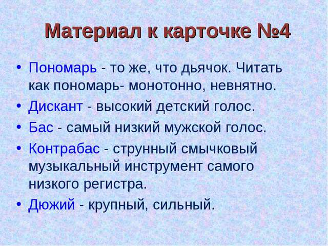 Материал к карточке №4 Пономарь - то же, что дьячок. Читать как пономарь- мон...