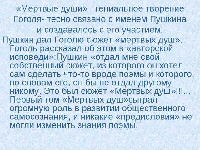 «Мертвые души» - гениальное творение Гоголя- тесно связано с именем Пушкина и...