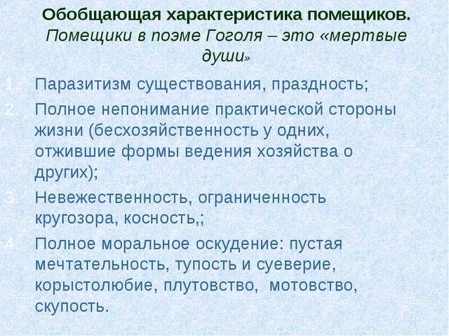 Обобщающая характеристика помещиков. Помещики в поэме Гоголя – это «мертвые д...
