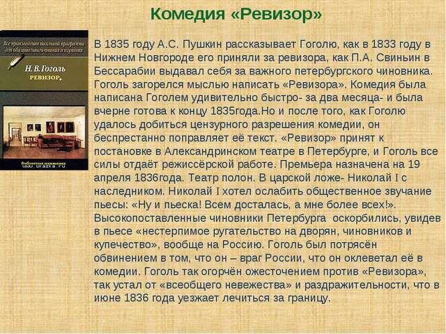 В 1835 году А.С. Пушкин рассказывает Гоголю, как в 1833 году в Нижнем Новгоро...