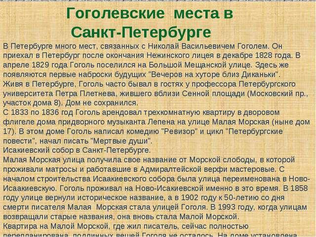 Гоголевские места в Санкт-Петербурге В Петербурге много мест, связанных с Ник...