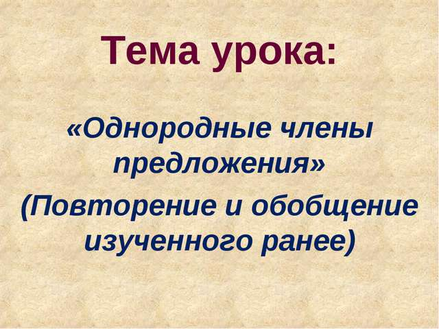 Тема урока: «Однородные члены предложения» (Повторение и обобщение изученного...