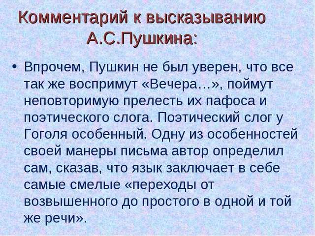 Комментарий к высказыванию А.С.Пушкина: Впрочем, Пушкин не был уверен, что вс...