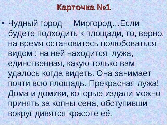 Карточка №1 Чудный город Миргород…Если будете подходить к площади, то, верно,...