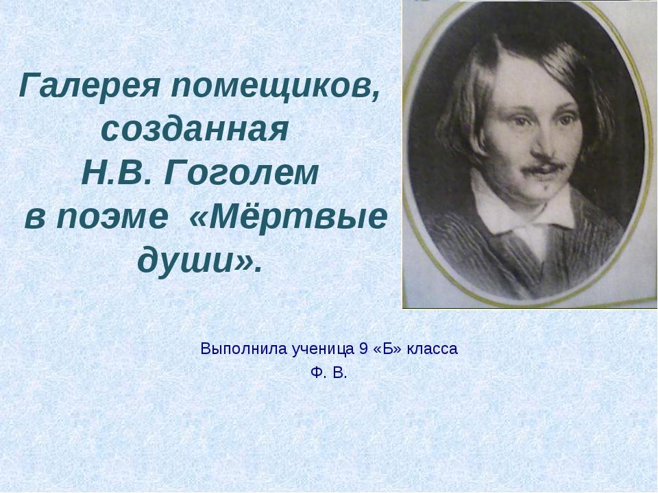 Галерея помещиков, созданная Н.В. Гоголем в поэме «Мёртвые души». Выполнила...