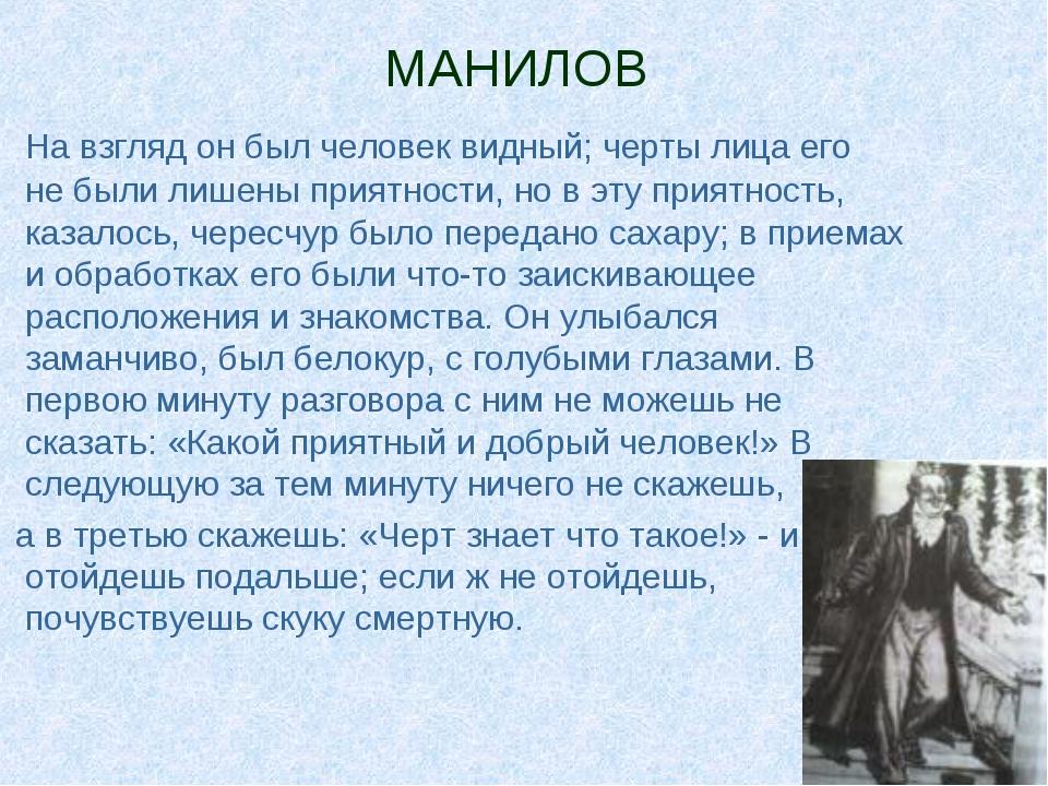 МАНИЛОВ На взгляд он был человек видный; черты лица его не были лишены приятн...