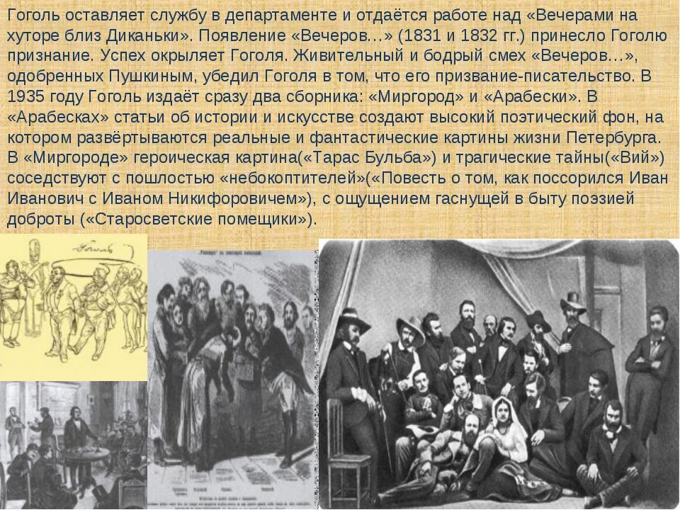 Гоголь оставляет службу в департаменте и отдаётся работе над «Вечерами на хут...
