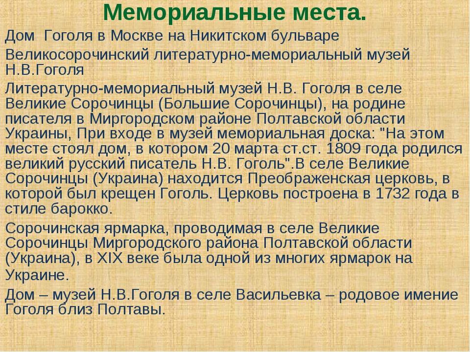 Мемориальные места. Дом Гоголя в Москве на Никитском бульваре Великосорочинск...