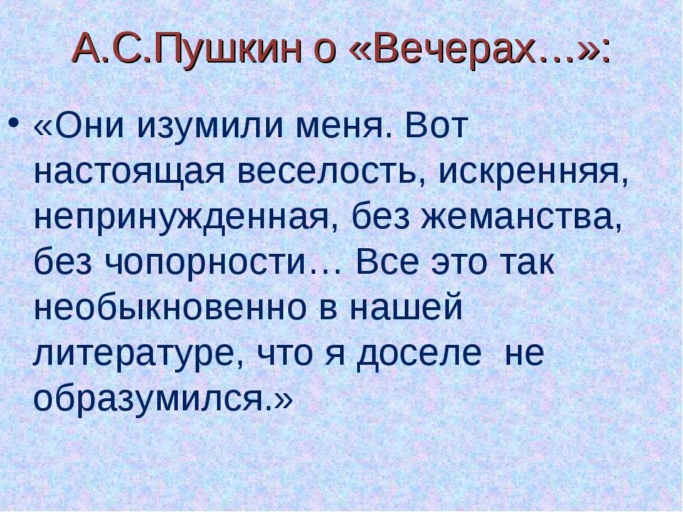 А.С.Пушкин о «Вечерах…»: «Они изумили меня. Вот настоящая веселость, искрення...