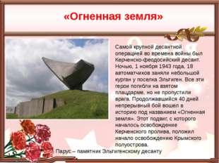 «Огненная земля» Парус – памятник Эльтигенскому десанту Самой крупной десант