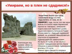 «Умираем, но в плен не сдадимся!» Композиция над музеем обороны Аджимушкайск