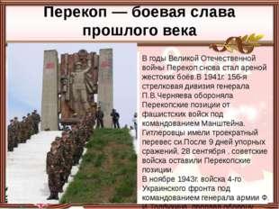 Перекоп — боевая слава прошлоговека В годы Великой Отечественной войны Пере