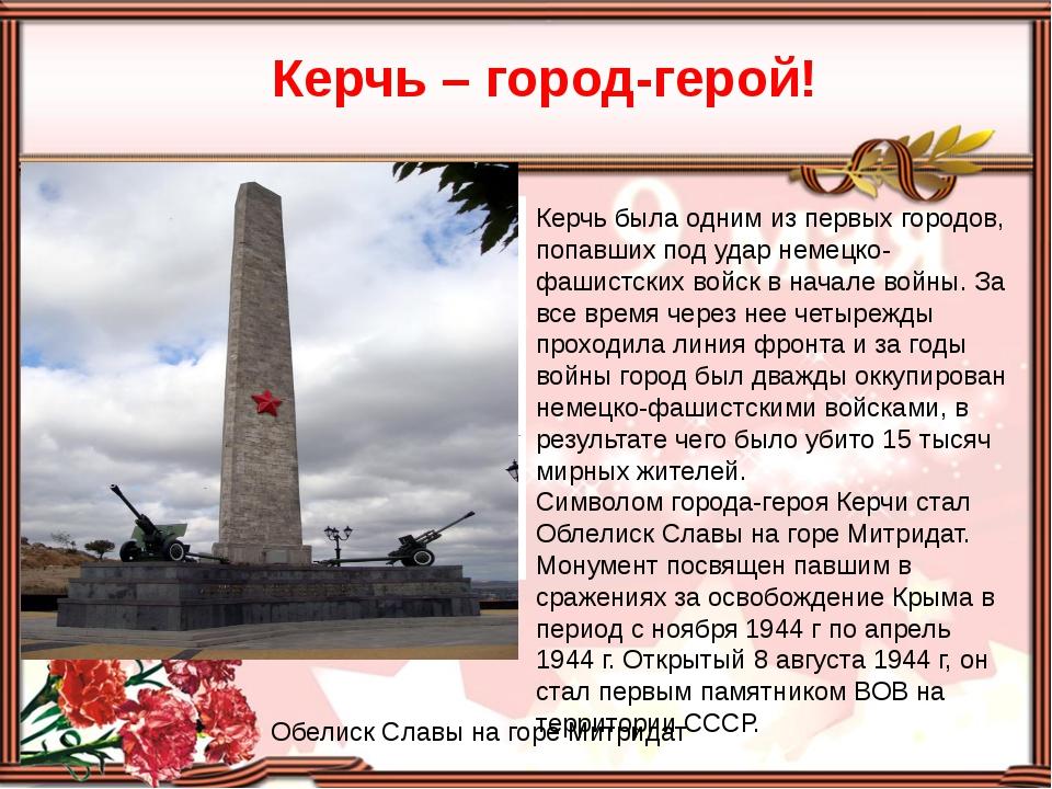 Керчь – город-герой! Обелиск Славы на горе Митридат Керчь была одним из перв...