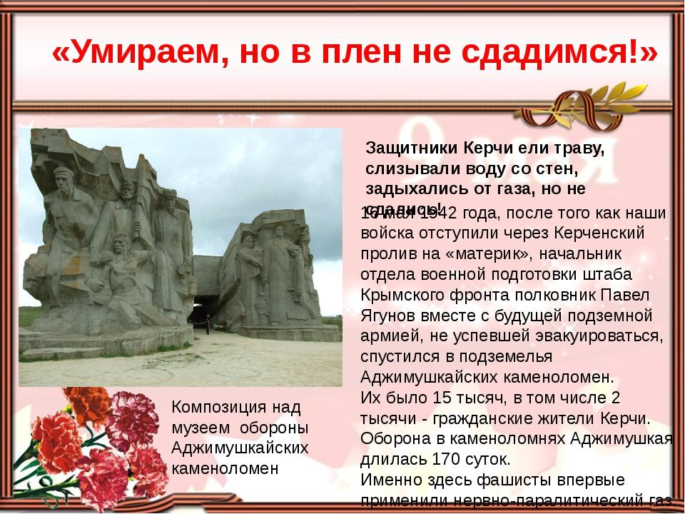 «Умираем, но в плен не сдадимся!» Композиция над музеем обороны Аджимушкайск...