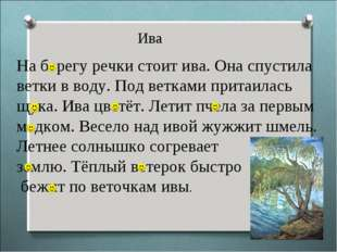 На берегу речки стоит ива. Она спустила ветки в воду. Под ветками притаилась