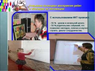 С использованием ИКТ провожу: - 55 % уроков в начальной школе; - 50 % родител