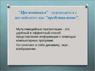 """""""Презентация"""" - переводится с английского как """"представление"""". Мультимедийные"""