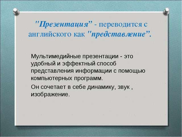 """""""Презентация"""" - переводится с английского как """"представление"""". Мультимедийные..."""