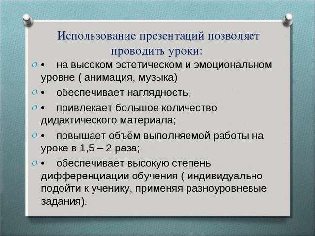 Использование презентаций позволяет проводить уроки: • на высоком эстетическо...