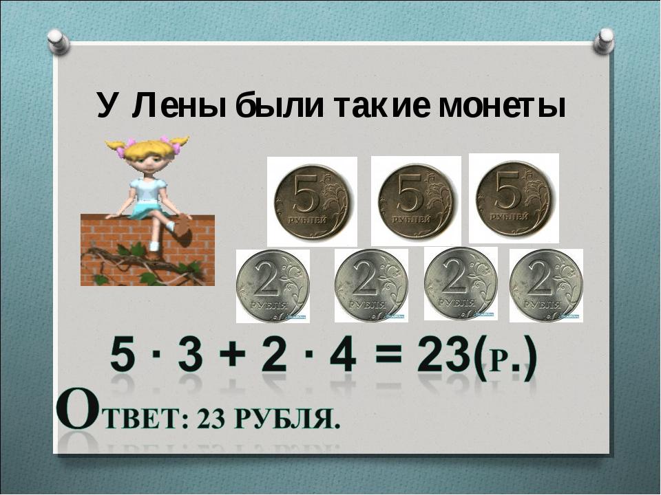 У Лены были такие монеты