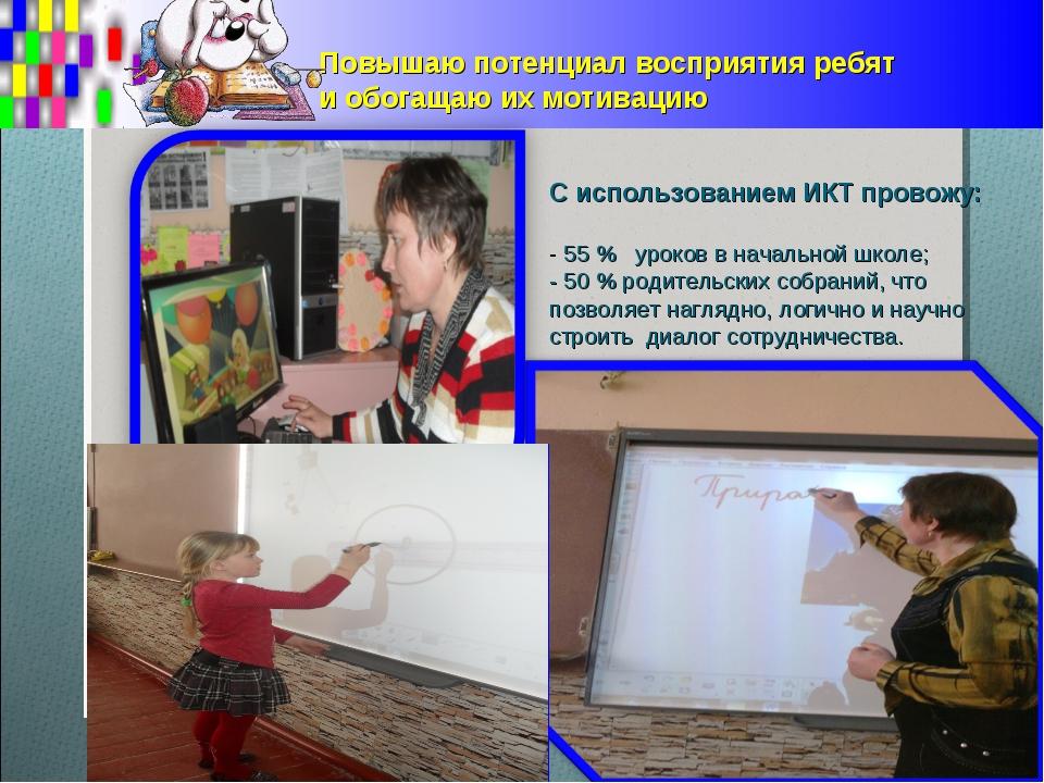 С использованием ИКТ провожу: - 55 % уроков в начальной школе; - 50 % родител...