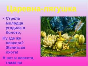 Царевна-лягушка Стрела молодца угодила в болото, Ну где же невеста? Жениться