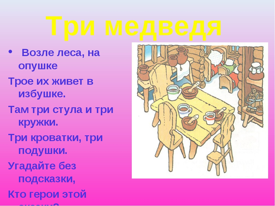 Три медведя Возле леса, на опушке Трое их живет в избушке. Там три стула и тр...
