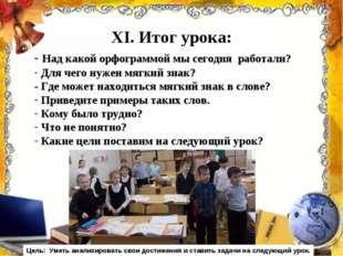 XI. Итог урока: Над какой орфограммой мы сегодня работали? Для чего нужен мяг