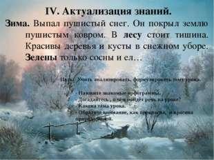 IV. Актуализация знаний. Зима. Выпал пушистый снег. Он покрыл землю пушистым