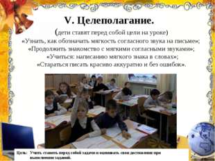 V. Целеполагание. (дети ставят перед собой цели на уроке) «Узнать, как обозн