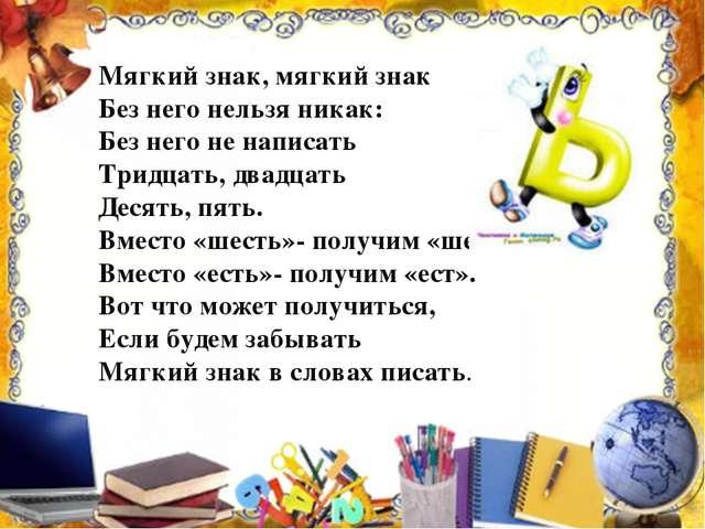 Мягкий знак, мягкий знак Без него нельзя никак: Без него не написать Тридцат...